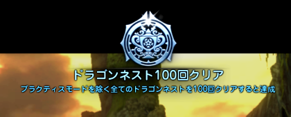 ネスト100回