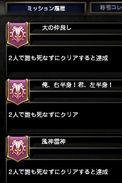 2人ミッション