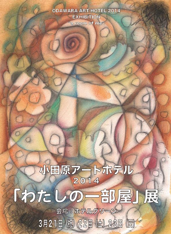 小田原アートホテル