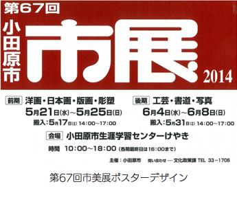 小田原市美術展覧会2014