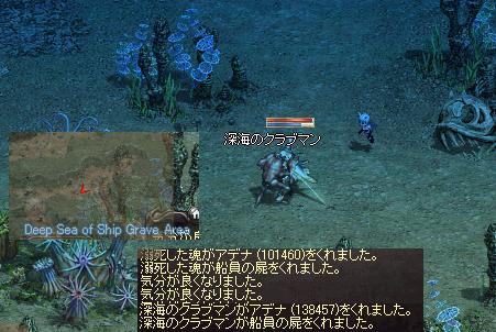 6・4アル深海1