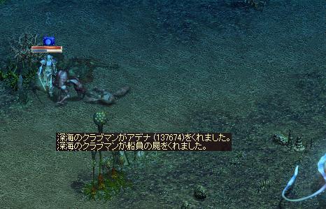 6・17アル深海2