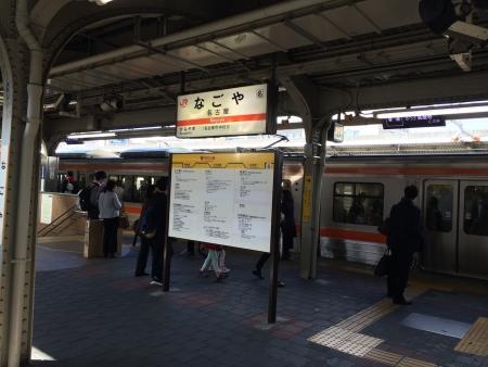 005名古屋駅