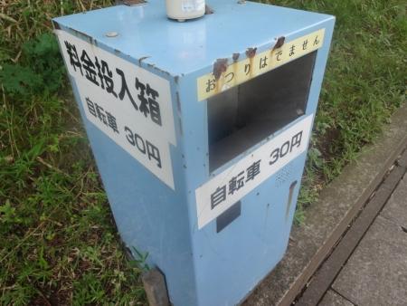 012ここに30円投入