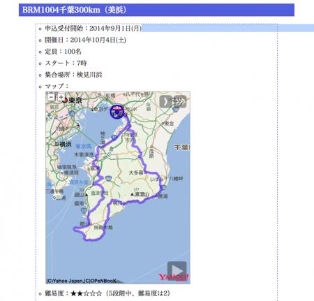 20141004_BRM1004千葉300km(美浜)