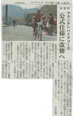 20140625_中日新聞_公式戦コース改修