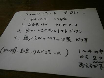 P8136900.jpg