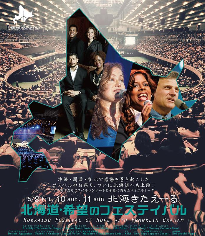 北海道・希望のフェスティバル
