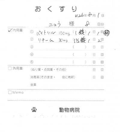 IMG_0001_convert_20140803185839.jpg