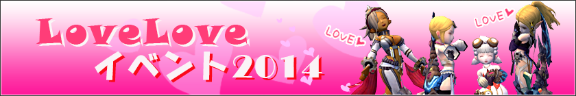 140217_love_info.png