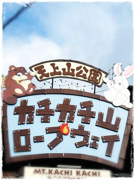 130923kachikachiyama.jpg