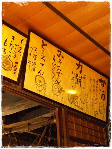 130522tougeno-chaya menu