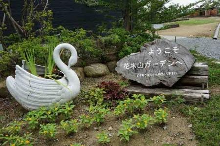 花木山ガーデン
