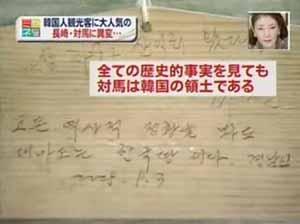 韓国人観光客が訪れている長崎県「対馬」の神社の絵馬には、対馬や日本を韓国領と書いている