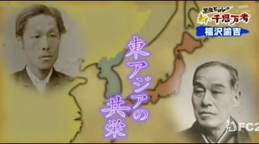 5月25日テレ朝「サンデースクランブル」「お隣だから」は固定観念!付き合う必要なし!黒鉄ヒロシの新脱亜論・金玉均1882年に来日し、福沢らと出会ったキムは、急速な近代化を遂げた当時の日本を手本に、朝鮮