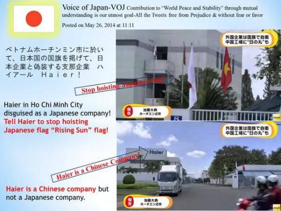 【ベトナム】中国企業ハイアール、日の丸を掲げる!!
