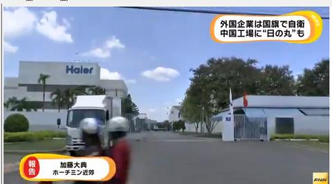 プライドもクソもねぇな -【ベトナム】中国企業ハイアール、日の丸を掲げる