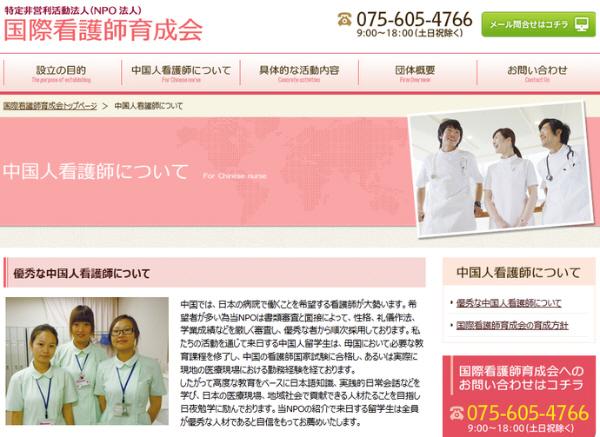 「国際看護師育成会」サイトを見ると、「国際」とは名ばかりであり、実際には「支那人看護師育成会」だ!