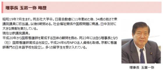 「国際看護師育成会」サイトを見ると、「国際」とは名ばかりであり、実際には「支那人看護師育成会」。理事長は、玉置一弥
