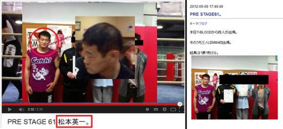 しばき隊 男組 松本英一の情報 T-BLOOD所属の格闘家