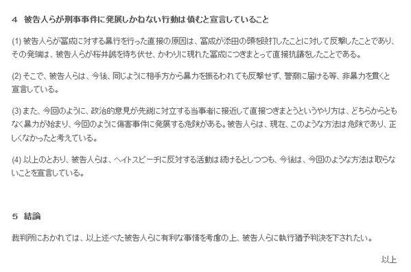 男組組長 高橋直輝、本部長 木本拓史の公判における弁護側弁論要旨