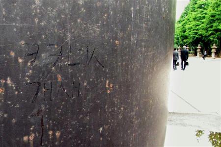 大鳥居の柱にハングルで「犬畜生」 靖国神社で許し難い蛮行を確認 靖国神社の大鳥居に刻まれたハングルの落書き