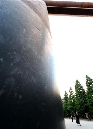 【靖国神社】 大鳥居の柱にハングルで「病人」「できそこない」「犬畜生」との落書き