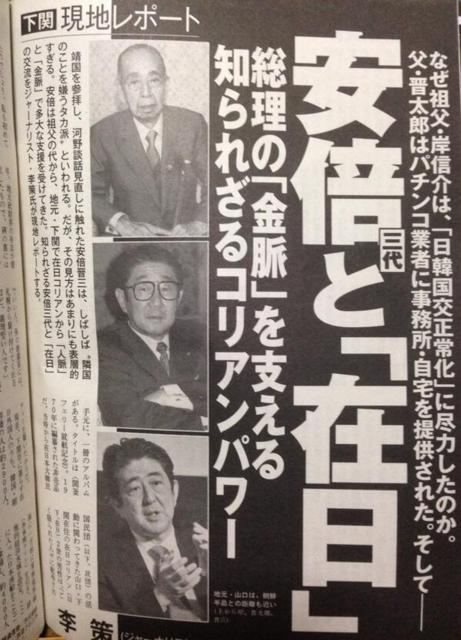週刊ポスト  2014年 5/9-16号 安倍【三代】と「在日」総理の「金脈」を支える知られざるコリアンパワー