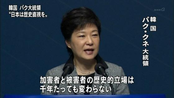 韓国の朴槿恵大統領が千年経っても加害者と被害者の立場は変わらない