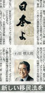 産経新聞の連載『日本よ』が好評だ。 平成20年3月20日付の同連載で著者の石原慎太郎東京都知事が、「新しい移民法」と題して日本は全面的な移民の受け入れに