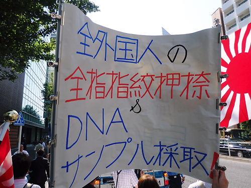 犯罪害国人は出て行け!デモin新宿20140601