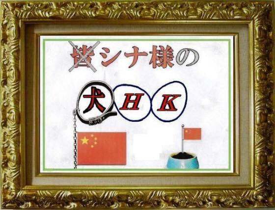 支那の犬HK 天安門事件(89動乱、64事件、六四天安門事件、北京大虐殺)