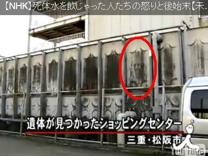イオン系ショッピングセンター松阪マーム死体水事件