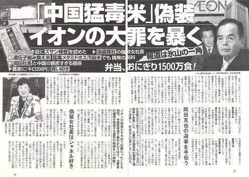 「中国猛毒米」偽装 イオンの大罪を暴く「週刊文春」2013年10月17日号