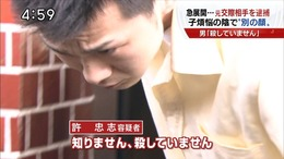 下関・女児殺害容疑、母の元交際相手逮捕 容疑を否認