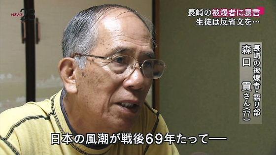 TBS「NEWS23」に長崎の「エセ被爆者」で「反日語り部」の詐欺師・森口貢が登場!