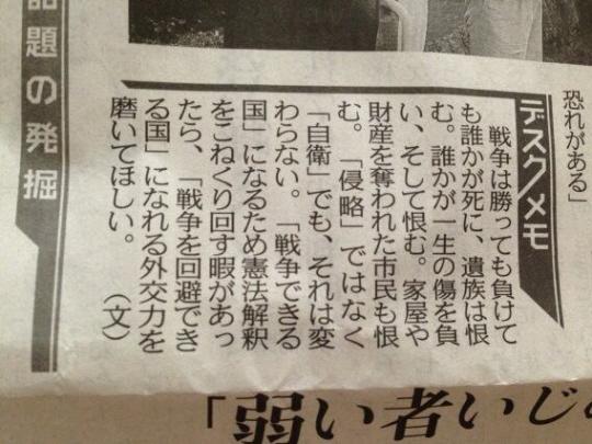 茂木氏が引用した記事