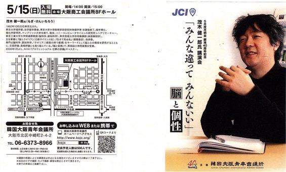 茂木健一郎は、在日韓国人組織とも癒着しており、2011年5月15日「韓国大阪青年会議所」(民団)主催の講演会を行っている。