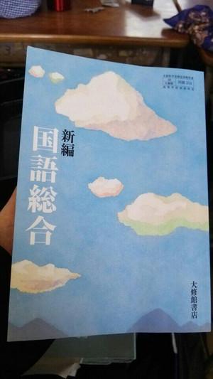 左翼系出版社・大修館書店の教科書