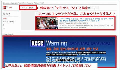 韓国政府はテキサス親父が発信する動画の中で韓国語バージョンをyoutubeから閲覧できないように遮断した