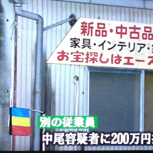 中尾伸也(47)、知佐(45)の 「リサイクル&ディスカウントショップ・エース」 創価学会三色旗 犯人夫婦が経営してた店 (三色旗に注目)