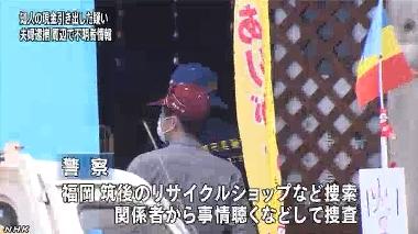 NHKニュース中尾伸也(47)、知佐(45) 「リサイクル&ディスカウントショップ・エース」 創価学会三色旗