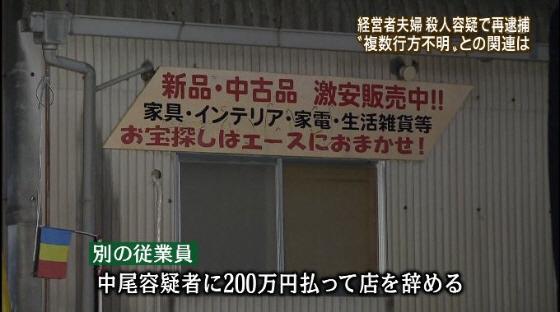 テロ朝報道ステーションでリサイクル店経営の夫婦、殺人容疑で再逮捕ニュースで創価学会三色旗