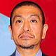中居正広が日韓関係について「ワイドナショー」で発言 「韓国のアーティストはウェルカム」「謝るべきところは謝ればいい」 松本人志