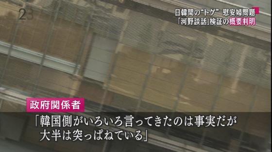 【慰安婦問題】日本「河野談話検証を20日発表」 韓国「もう外交しないつもりか」