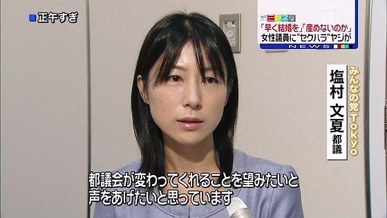 塩村文夏、嘘泣き、慰謝料1500万円、不倫など・東京都議会セクハラヤジの被害者も都議不適格
