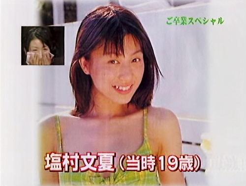 ヤジ都議会\塩村文夏 東京都議会セクハラヤジ\グラビアまずは、「ミスヤングマガジン」などミスコン6冠を自慢!