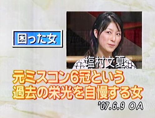 グラビアまずは、「ミスヤングマガジン」などミスコン6冠を自慢!塩村文夏 東京都議会セクハラヤジ