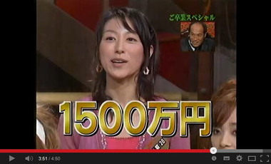 塩村文夏都議「男と別れるときは必ず慰謝料払わせる。最高で1500万払わせた」 (日テレ・恋のから騒ぎ)「私は計算で泣く」発言も