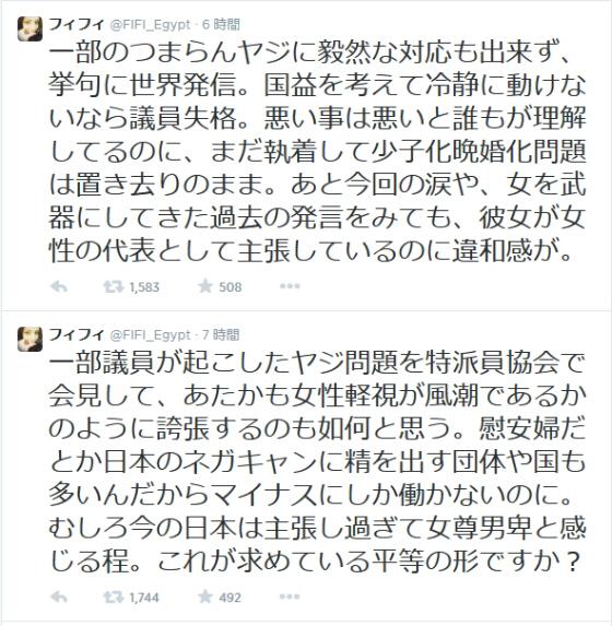 フィフィが外国特派員協会で会見した塩村都議を批判「慰安婦だとか日本のネガキャンに精を出す団体も多いんだから」